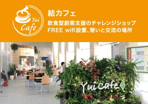 結カフェ入居店舗1