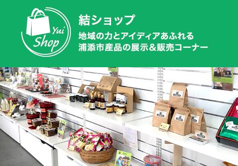 結ショップ 取扱い商品・事業所(その他)